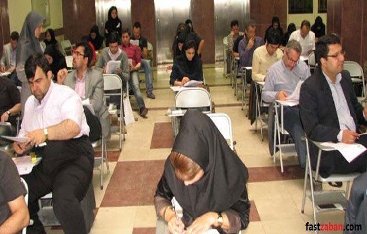 آزمون UTEPT دانشگاه تهران – آبان ۹۸
