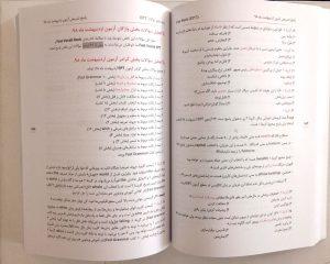 نمونه کتاب بانک سوالات ept ویرایش فروردین ۹۹