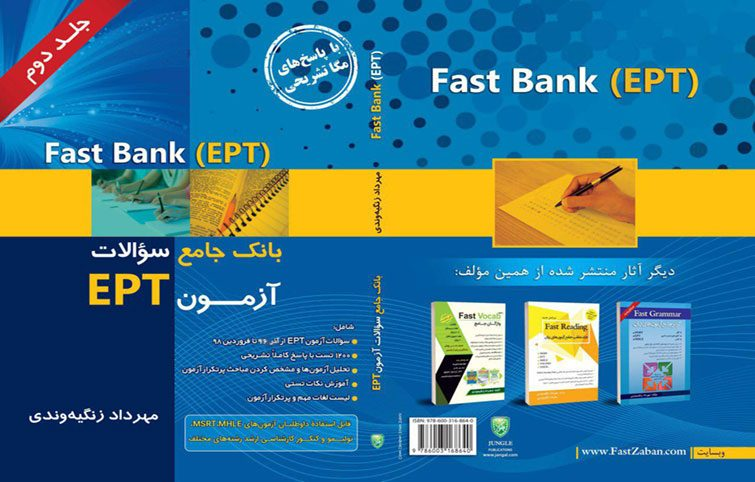 کتاب بانک سوالات آزمون EPT با پاسخ تشریحی جلد دوم – ویرایش ۹۸