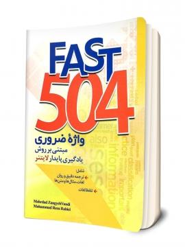 کتاب Fast 504 واژه