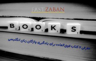معرفی ۷ کتاب فوقالعاده برای یادگیری واژگان زبان انگلیسی