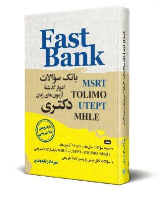 کتاب بانک سوالات msrt و ...