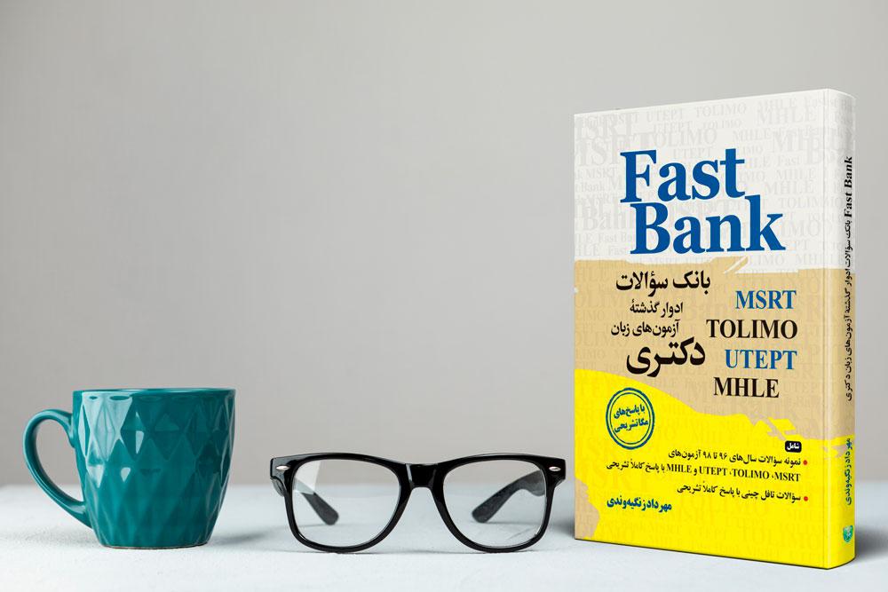 کتاب بانک سوالات آزمون های زبان دکتری با پاسخ تشریحی