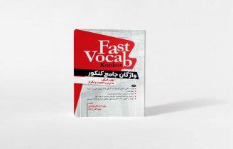 کتاب واژگان جامع زبان انگلیسی کنکور - Fast Vocab Konkur