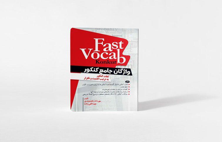 کتاب واژگان جامع زبان انگلیسی کنکور – Fast Vocab Konkur