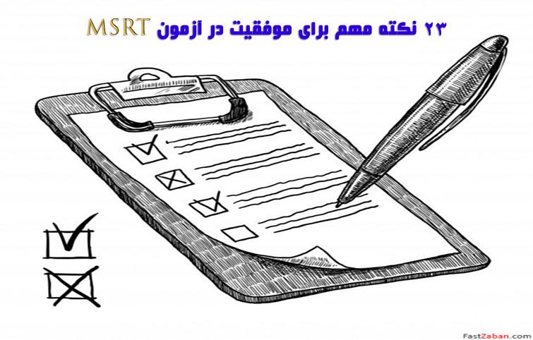 ۲۳ نکته مهم برای موفقیت در آزمون MSRT