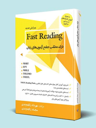 کتاب Fast Reading استاد مهرداد زنگیه وندی
