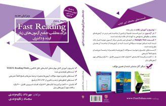 درک مطلب زبان عمومی ارشد و دکتری - Fast Reading MA-PHD