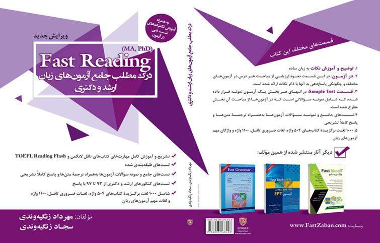 درک مطلب زبان عمومی ارشد و دکتری – Fast Reading MA-PHD