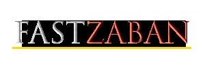 وبسایت تخصصی آزمونهای زبان | FastZaban