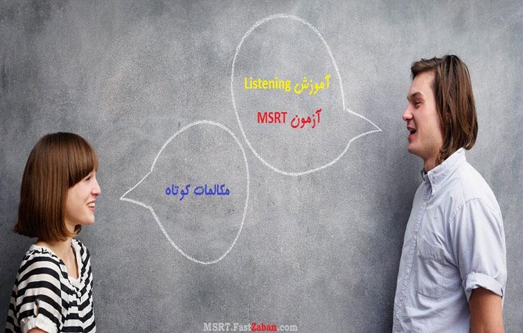 آموزش پاسخگویی به سوالات شنیداری آزمون MSRT - مکالمات کوتاه