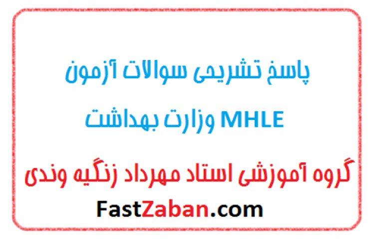 سوالات آزمون MHLE وزارت بهداشت با پاسخ تشریحی