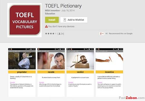 دانلود نرم افزار TOEFL Pictionary