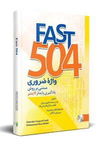 ۵. کتاب Fast 504