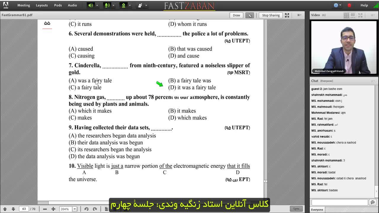 ویدیوی کلاس آنلاین استاد مهرداد زنگیهوندی: جلسه چهارم (۲۶ بهمن)