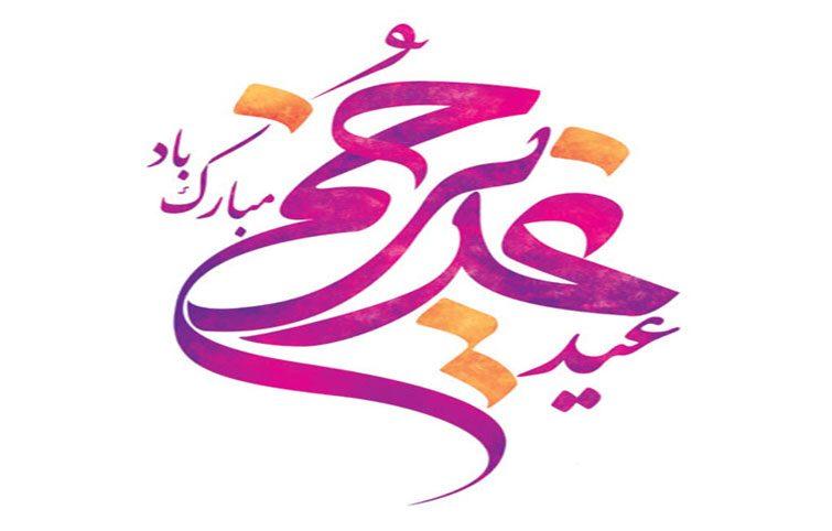تخفیف ویژه فست زبان بمناسبت عید غدیر