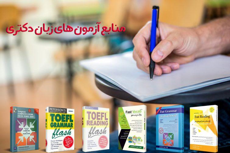 معرفی کامل آزمونهای زبان دکتری