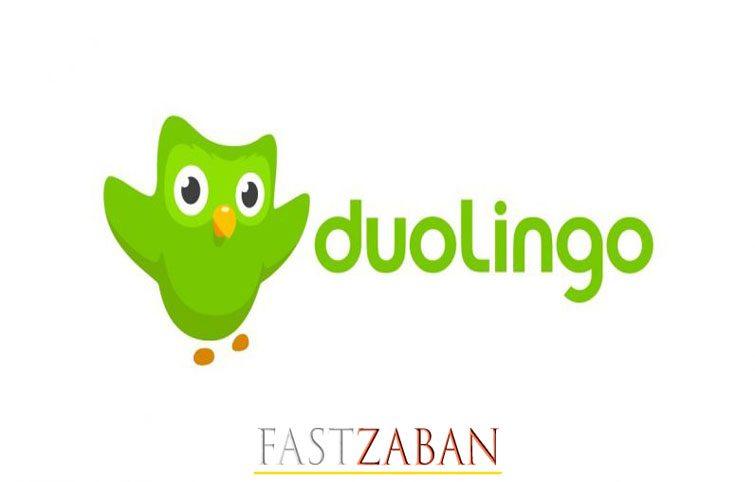 دانلود نسخه کامل نرم افزار آموزش زبان Duolingo – رایگان