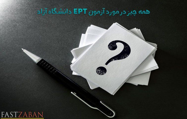 همه چیز درمورد آزمون EPT دانشگاه آزاد