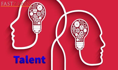 آموزش لغات کتاب ۵۰۴ واژه تصویری - واژه talent