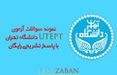 سوالات آزمون utept دانشگاه تهران با پاسخ تشریحی