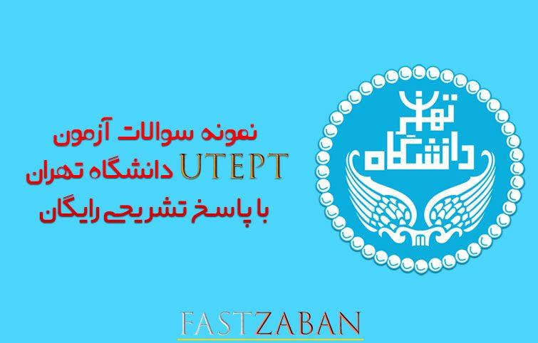 نمونه سوالات آزمون UTEPT دانشگاه تهران با پاسخ تشریحی – بخش دوم