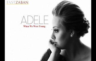 آهنگ When We Were Young ازAdele با زیرنویس انگلیسی