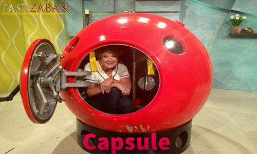 واژه capsule