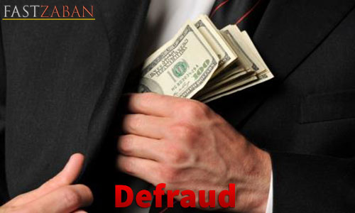 واژه defraud