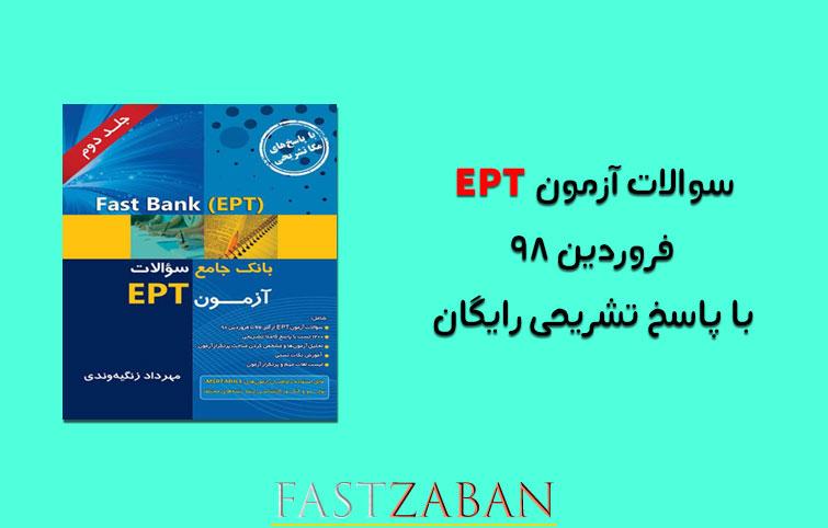 سوالات آزمون EPT دانشگاه آزاد تشریحی - فروردین ۹۸