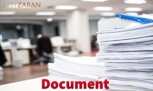 واژه Document