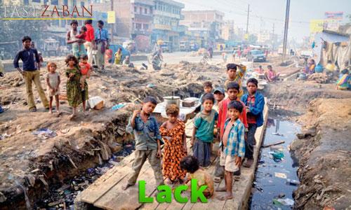 واژه Lack