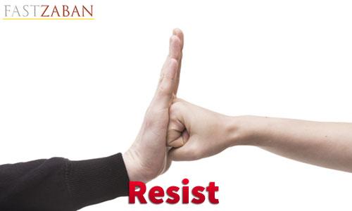 واژه Resist