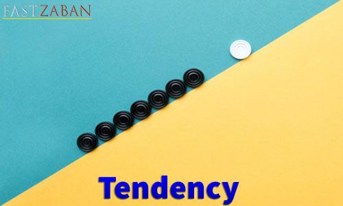 واژه Tendency