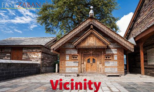 واژه Vicinity