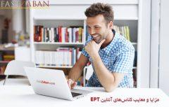 مزایا و معایب کلاس آنلاین ept - هزینه کلاس آنلاین - کلاس آفلاین ept - فست زبان