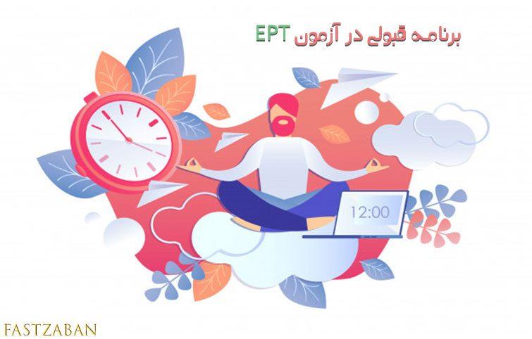 نسخه قبولی در آزمون EPT دانشگاه آزاد