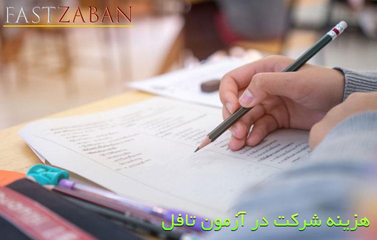 هزینه خرید ووچر آزمونهای تافل و GRE خرداد ۹۸