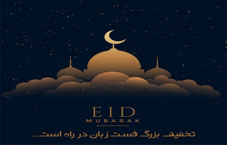 تخفیف ویژه عید فطر ۹۸ فست زبان