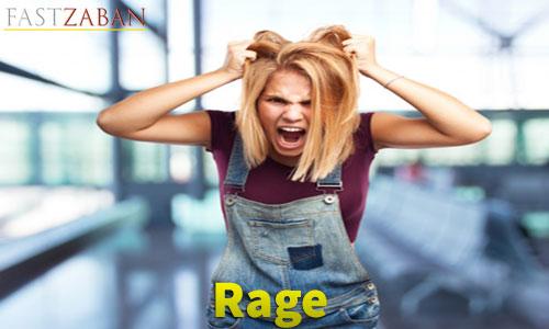 آموزش لغات کتاب ۵۰۴ واژه تصویری - واژه rage