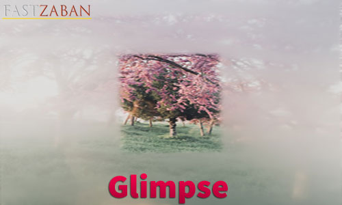 واژه Glimpse