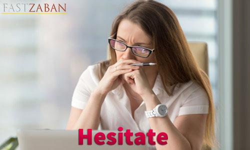 واژه Hesitate