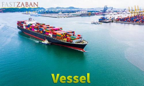 آموزش لغات کتاب ۵۰۴ واژه تصویری - واژه Vessel