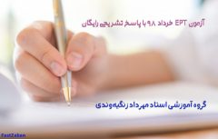 سوالات آزمون ept خرداد ۹۸ با پاسخ تشریحی رایگان
