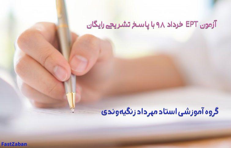 پاسخ تشریحی سوالات آزمون ept خرداد ۹۸ – گرامر