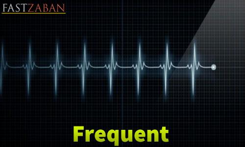 واژه frequent
