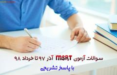 دانلود فایل pdf سوالات آزمون MSRT از آذر ۹۷ تا تیر ۹۸ + پاسخ تشریحی رایگان