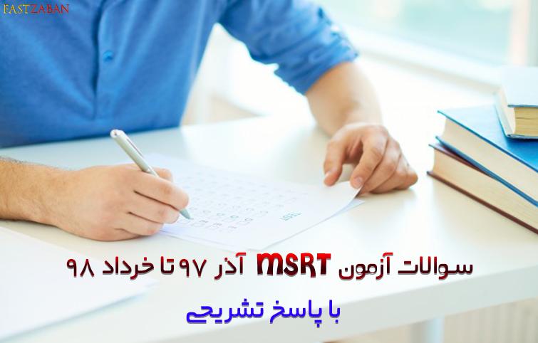 دانلود سوالات آزمون MSRT از آذر ۹۷ تا خرداد ۹۸ با پاسخ تشریحی