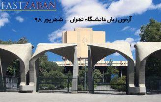 آزمون زبان دانشگاه تهران شهریور ۹۸
