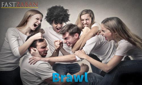 آموزش لغات کتاب ۵۰۴ واژه تصویری - واژه Brawl
